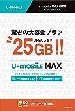 U-mobile MAX 25GB (SIMなしパッケージ) / U-mobile Max 25GB エントリーパッケージ (SIM後日郵送)