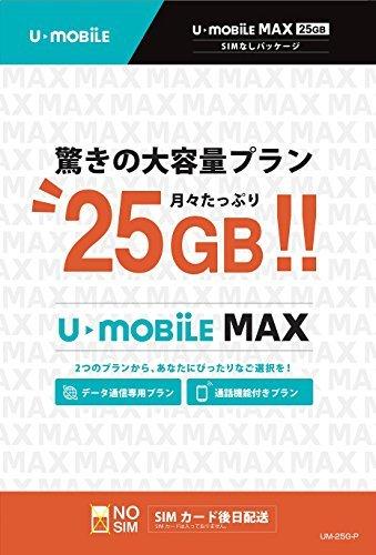 U-mobile MAX 25GB (SIMなしパッケージ)...