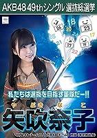 【矢吹奈子 HKT48 チームH】 AKB48 願いごとの持ち腐れ 劇場盤 特典 49thシングル 選抜総選挙 ポスター風 生写真