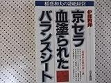 京セラ・血塗られたバランスシート―稲盛和夫の凄絶経営 (1985年)