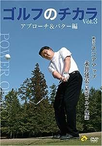 ゴルフのチカラVol.3 アプローチ&パター編-確実なスコアアップ- 永井延宏の最新ゴルフ理論 [DVD]