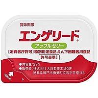 エンゲリードmini(ミニ) アップルゼリー 【嚥下補助食品(水分補給ゼリー食品)】 29g×9個/ケース