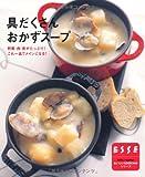 具だくさんおかずスープ―野菜・肉・魚がたっぷり!これ1品でメインになる! (別冊エッセBASIC おいしいCOOKINGシリーズ) 画像