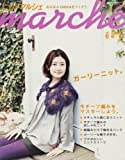 ニットmarche VOL.6 (Heart Warming Life Series)