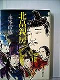 北畠親房 (1983年)