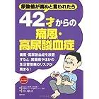 42才からの痛風・高尿酸血症―尿酸値が高めと言われたら (42才からの未病対策)