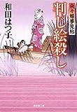 判じ絵殺し 余々姫夢見帖5 (廣済堂文庫)