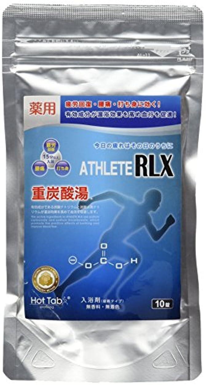 ギャラントリー小麦粉苦いスパークリングホットタブ ATHLETE RLX (アスリートリラックス)10錠入り