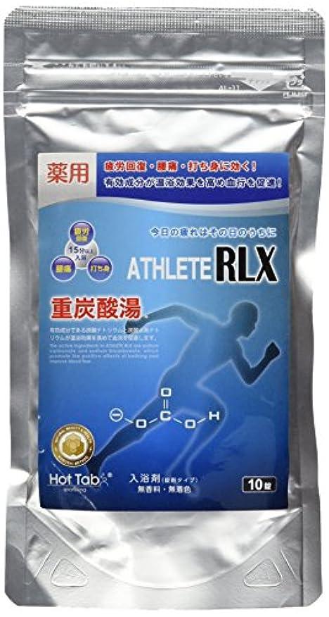 ヘルパー石炭冷えるスパークリングホットタブ ATHLETE RLX (アスリートリラックス)10錠入り