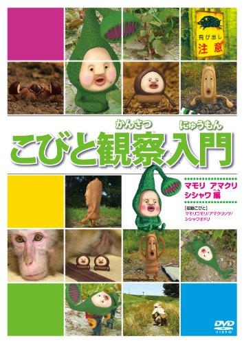 こびと観察入門 マモリ アマクリ シシャワオドリ編 [DVD]
