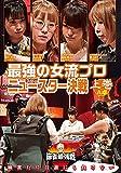 麻雀最強戦2020 最強の女流プロニュースター決戦 上巻 [DVD]