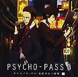 PSYCHO-PASS サイコパス ゼロ 名前のない怪物 関連CD