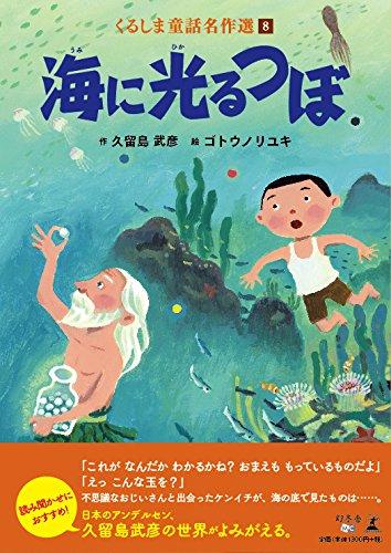 くるしま童話名作選8 海に光るつぼ 発売日