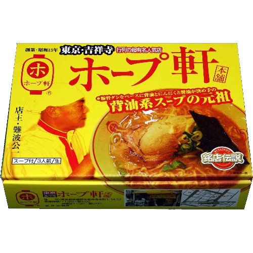 アイランド食品 箱入東京ラーメンホープ軒本舗 3食