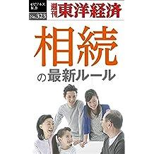 相続の最新ルール―週刊東洋経済eビジネス新書No.323