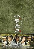 小李飛刀 DVD-BOX[DVD]