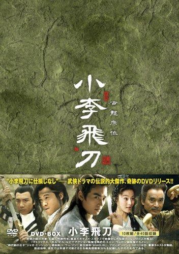 小李飛刀(しょうりひとう)DVD-BOX