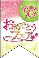 卒入学(リボン) ミニタペストリー両面 No.61026 (受注生産)