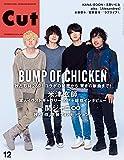 Cut (カット) 12月号 [雑誌]