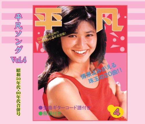 懐かしの「平凡ソング」ヒット・パレード Vol.4 昭和50年代・60年代合併号