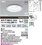 コイズミ LED ダウンライト AD71001L (昼白色)(埋込穴φ100)