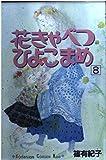 花きゃべつひよこまめ 8 (講談社コミックスキス)