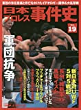 日本プロレス事件史 vol.19 軍団抗争 (B・B MOOK 1290 週刊プロレススペシャル)