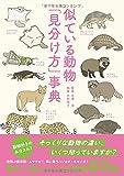 「似ている動物「見分け方」事典」販売ページヘ