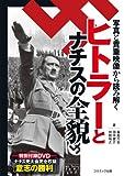 ヒトラーとナチスの全貌―写真と貴重映像から読み解く(DVD付)