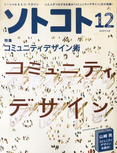 SOTOKOTO (ソトコト) 2013年 12月号 [雑誌]の詳細を見る