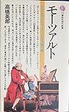 モーツァルト (講談社現代新書 (710))