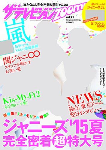 ザテレビジョンZoom!! vol.21