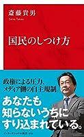 日本 メディア 圧力 政府 報告書に関連した画像-08