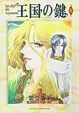 王国の鍵(4) (あすかコミックスDX)