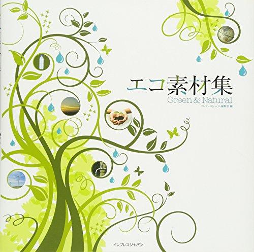 エコ素材集 Green&Naturalの詳細を見る