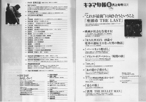 キネマ旬報 2010年 6/1号 [雑誌]