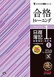 合格トレーニング 日商簿記1級 商業簿記・会計学 (1) Ver.13.0 (よくわかる簿記シリーズ)