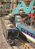 N (エヌ) 2009年 02月号 [雑誌]