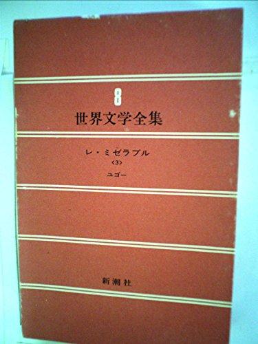 世界文学全集〈第8〉レ・ミゼラブル (1962年)