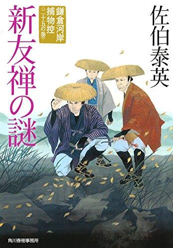 新友禅の謎 (鎌倉河岸捕物控〈二十五の巻〉)の詳細を見る