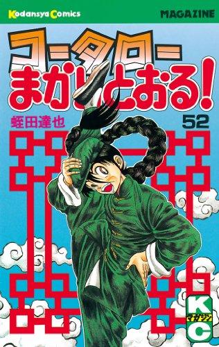 コータローまかりとおる!(52) (週刊少年マガジンコミックス)