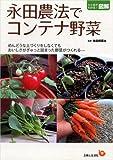 永田農法でコンテナ野菜 (ひと目でわかる!図解)