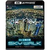 8K空撮夜景 SKY WALK (スカイウォーク) TOKYO/YOKOHAMA 【4K・HDR】【4K Ultra HDブルーレイ】 [Blu-ray]