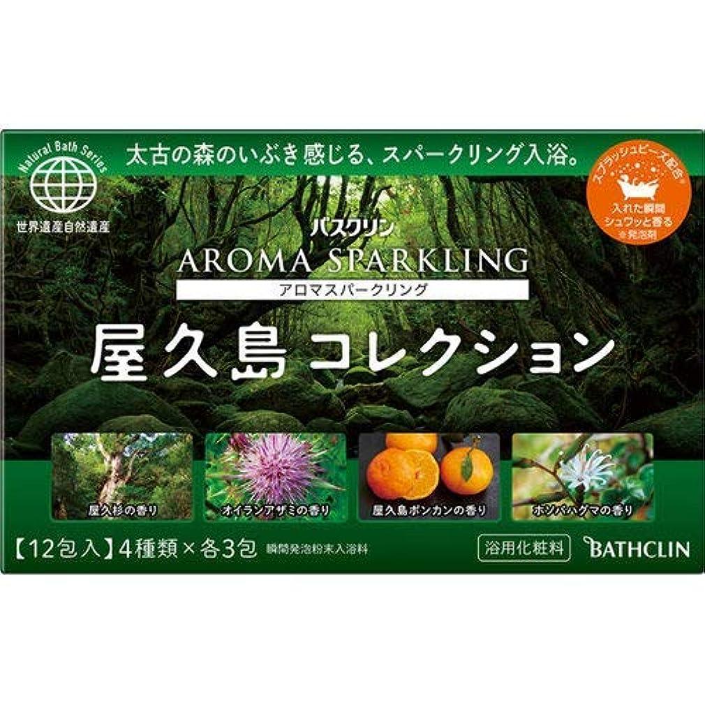 歯科の干し草ソーシャルバスクリン アロマスパークリング 屋久島コレクション 30g×12包 × 3個セット