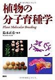 植物の分子育種学 (KS農学専門書)