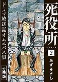 死役所 ドラマ放送話オムニバス集 分冊版第2巻 母 (バンチコミックス)
