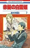 赤髪の白雪姫 7 (花とゆめコミックス)