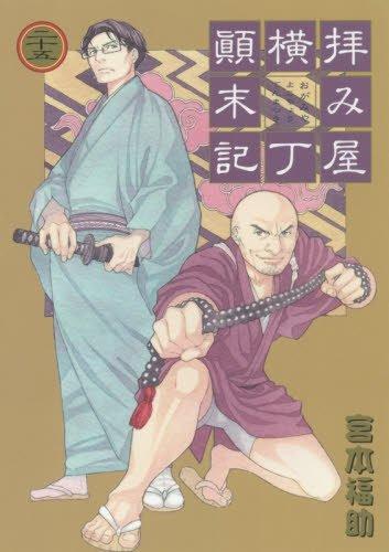 拝み屋横丁顚末記 25巻 (ZERO-SUMコミックス)の詳細を見る