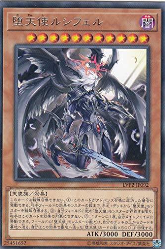 遊戯王 LVP2-JP092 堕天使ルシフェル (日本語版 レア) リンク・ヴレインズ・パック2