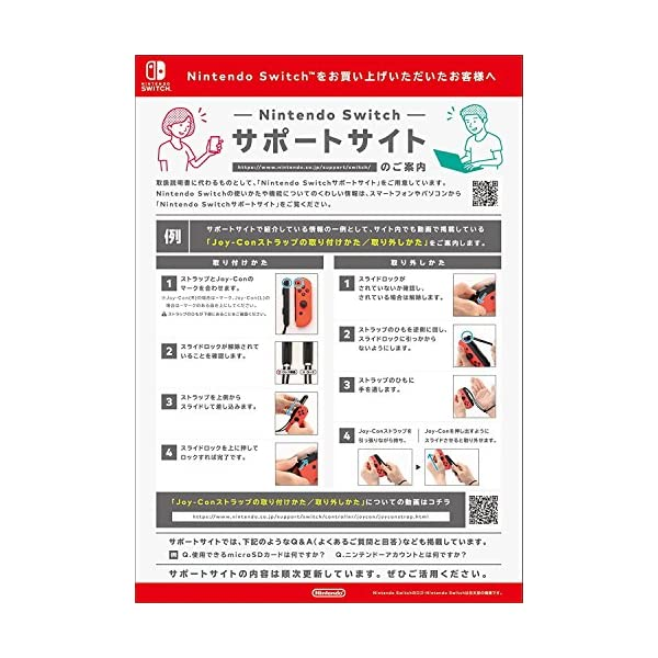 Nintendo Switch 本体 (ニンテ...の紹介画像6